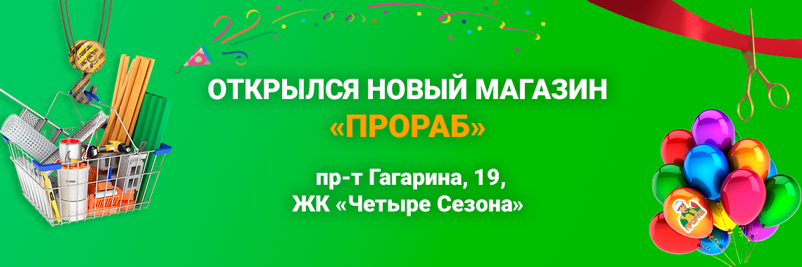 Магазин пр-т Гагарина